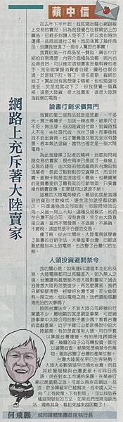 蘋果日報-170213_A12網路上充斥著大陸賣家.jpg
