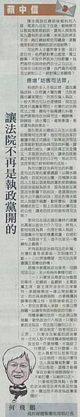 蘋果日報-170327_A13讓法院不再是執政黨家開的.jpg