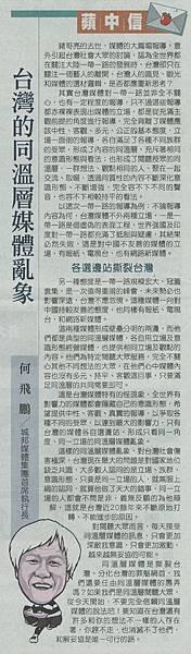蘋果日報-170522_A11台灣的同溫層媒體亂象.jpg