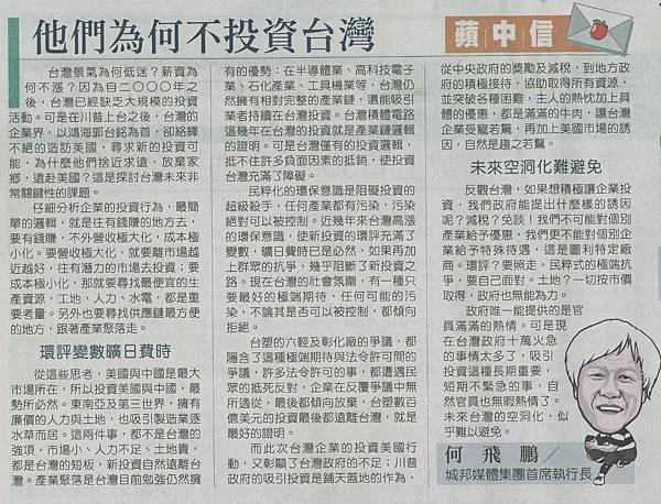 蘋果日報-170731_A13他們為何不投資台灣.jpg