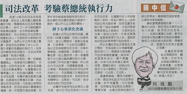 蘋果日報-170814_A13司法改革 考驗蔡總統執行力.jpg