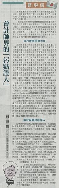蘋果日報-170911_A14會計師界的「污點證人」.jpg