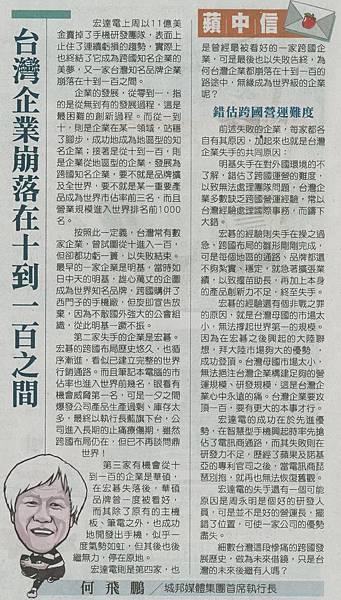 蘋果日報-170925_A15-台灣企業崩落在十到一百之間-17.jpg