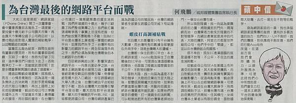 蘋果日報-171009_A19為台灣最後的網路平台而戰.jpg