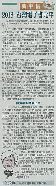 蘋果日報171204-A13_2018 台灣電子書元年.jpg
