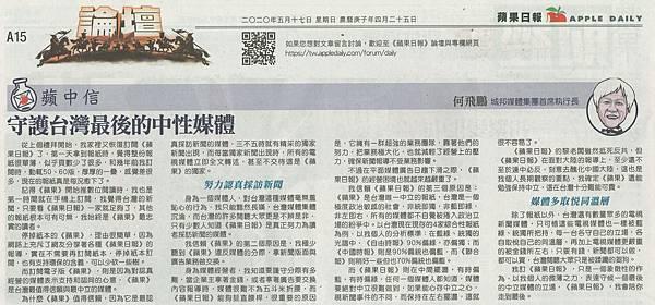AD-200518_A15守護台灣最後的中性媒體.jpg