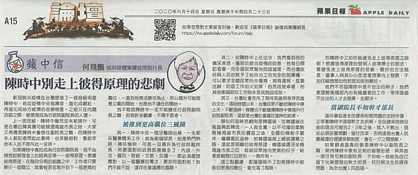 AD_200614A15_陳時中別走上彼得原理的悲劇.jpg