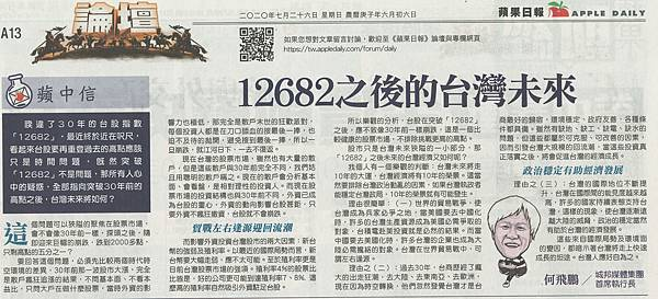 AD-200726_A13 12682之後的台灣未來.jpg