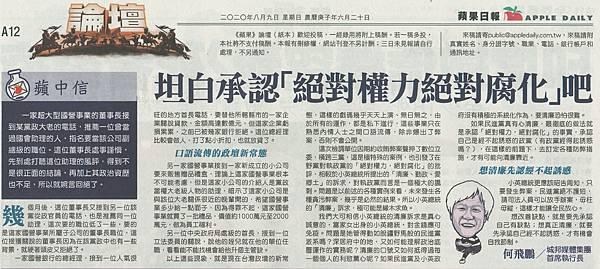 AD-200809A12坦白承認「絕對權有絕對腐化」吧.jpg