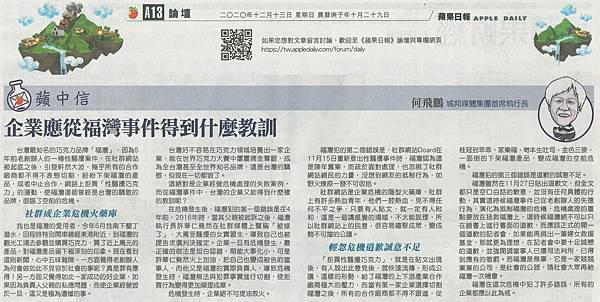 AD201213A13企業應從福灣事件得到什麼教訓.jpg