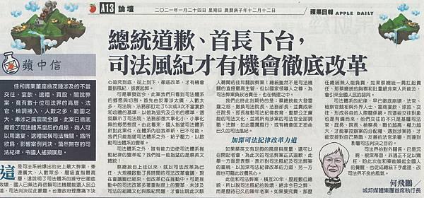 AD210124_A13總統道歉、部長下台,司法風紀才有機會徹底改革.jpg