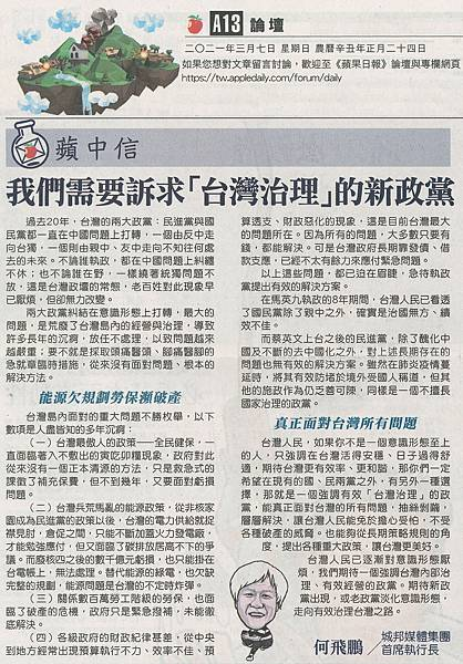 AD210307_A13我們需要訴求「台灣治理」的新政黨.jpg
