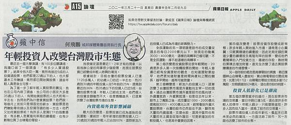 AD210322_A15年輕投資人改變台灣股市生態.jpg