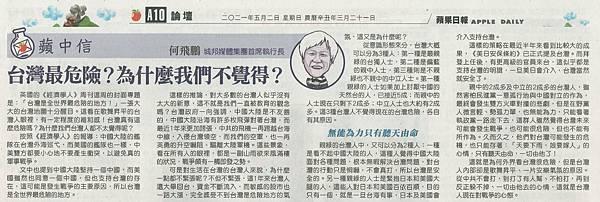 AD210502_A10台灣最危險?為什麼我們不覺得?.jpg