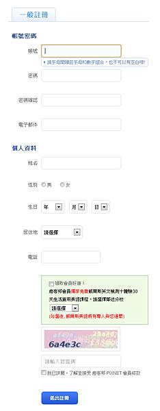 痞客邦註冊2