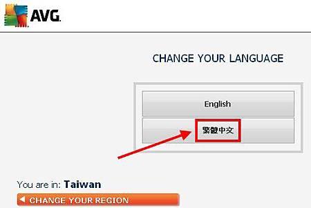 切換繁體中文.jpg