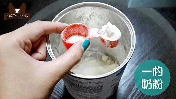 一小匙奶粉