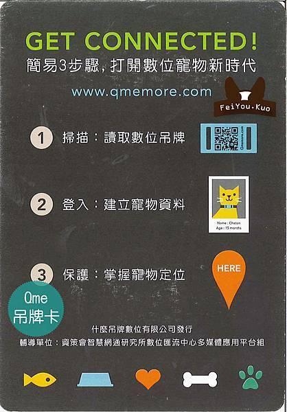 Qme吊牌卡(背面).jpg
