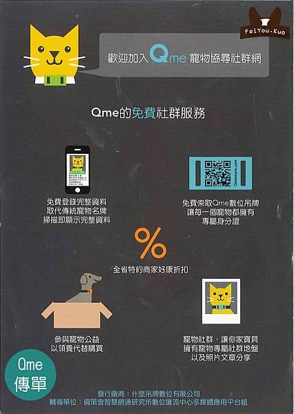Qme傳單(正面).jpg