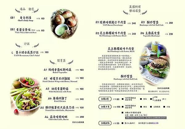 葉子菜單2