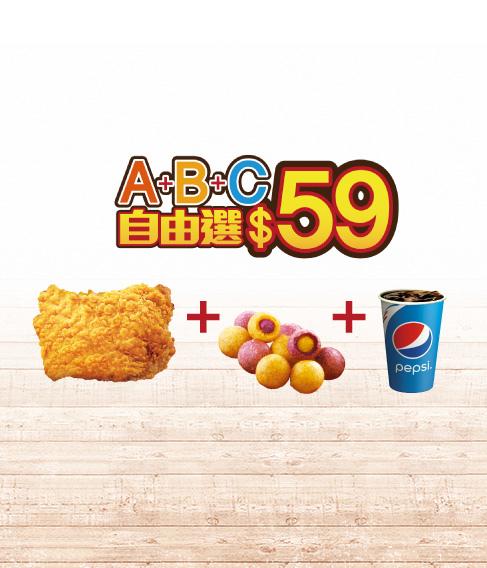 ABC自由選-pc