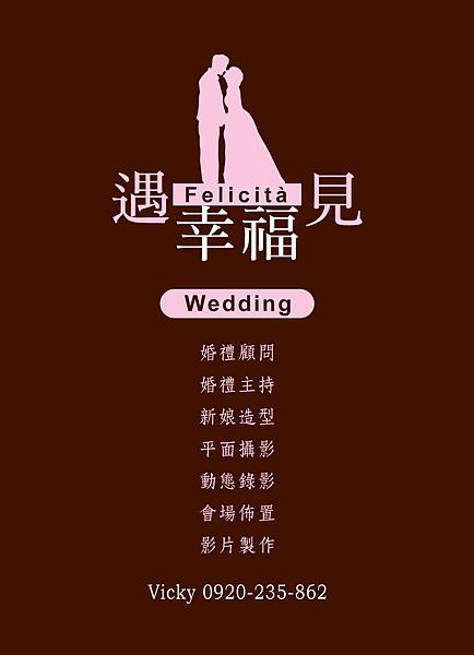 幸福婚顧2