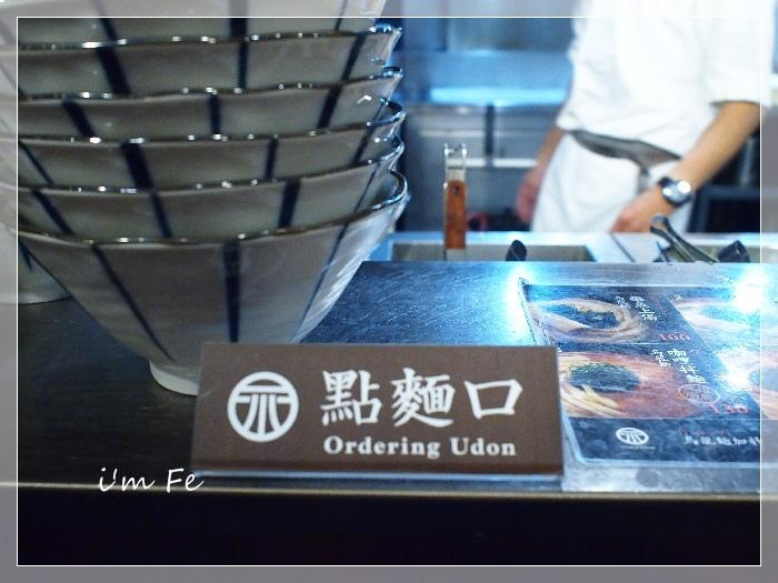 稻禾烏龍麵P9014421-007.JPG