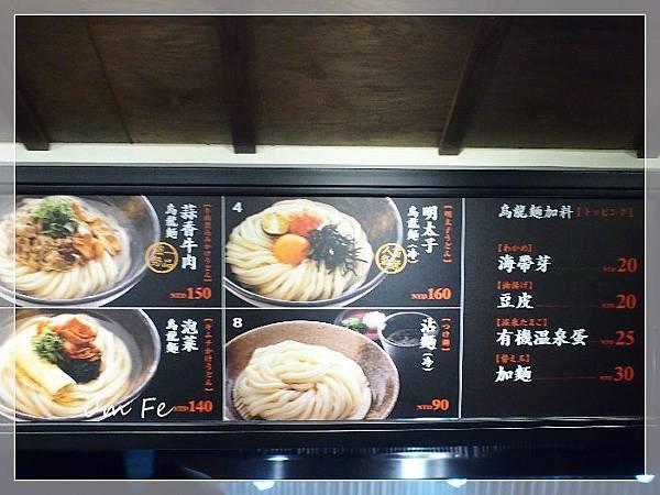 稻禾烏龍麵P9014422-008.JPG