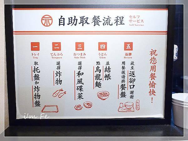稻禾烏龍麵P9014435-016.JPG