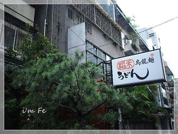 稻禾烏龍麵P9014444-023.JPG