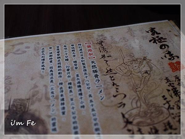 三友拉麵20130907-002.JPG