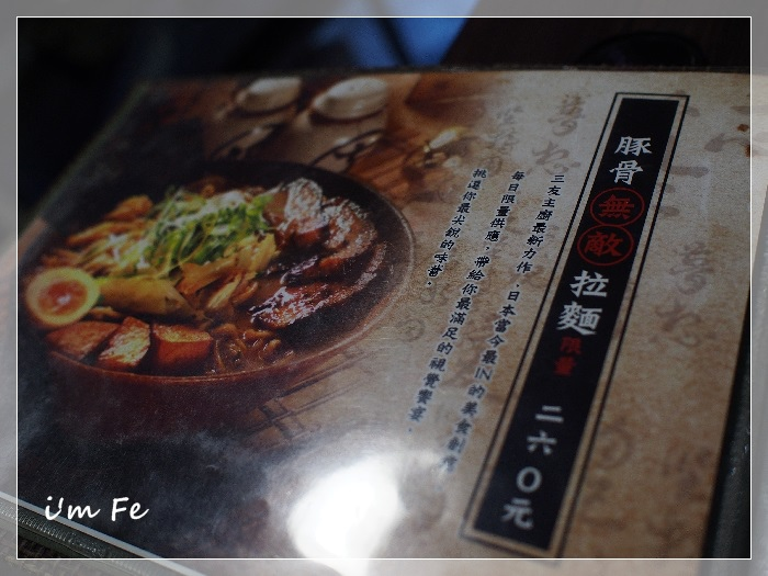 三友拉麵20130907-003.JPG