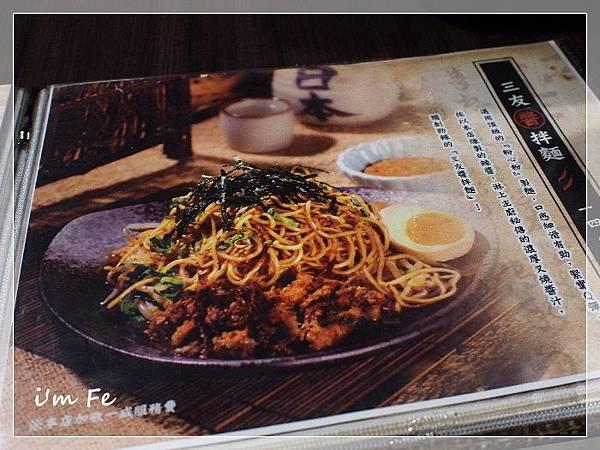 三友拉麵20130907-007.JPG