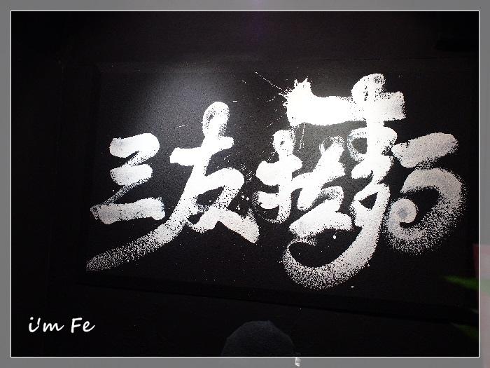三友拉麵20130907-013.JPG