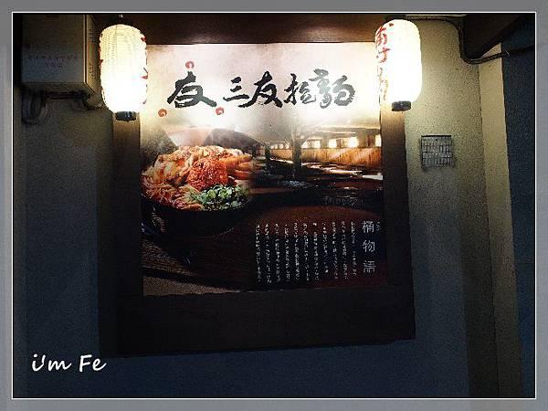 三友拉麵20130907-016.JPG