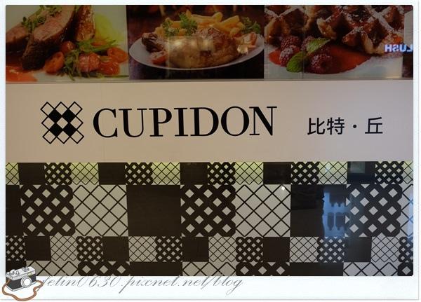 邱比特CAFE015.JPG