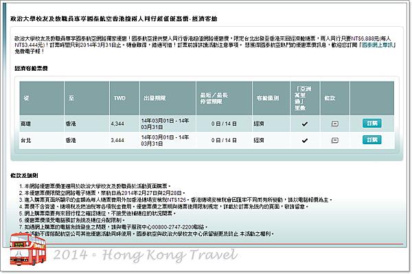 國泰航空機票訂購-002