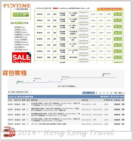 香港機票比價