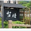苗榜海芋園(陽明山)