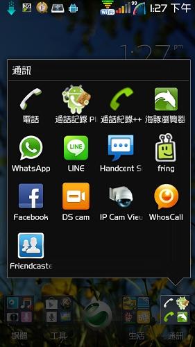 screen_20120717_1327
