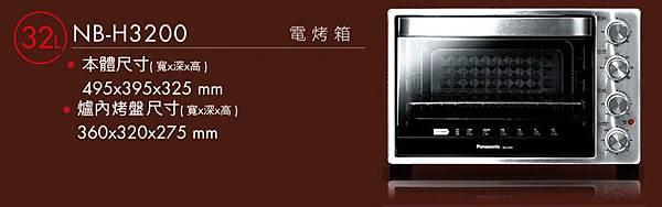 國際牌 Panasonic 32L NB-H3200 烤箱交流社