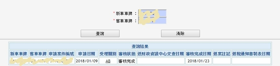 1月23日完成審核(1).jpg