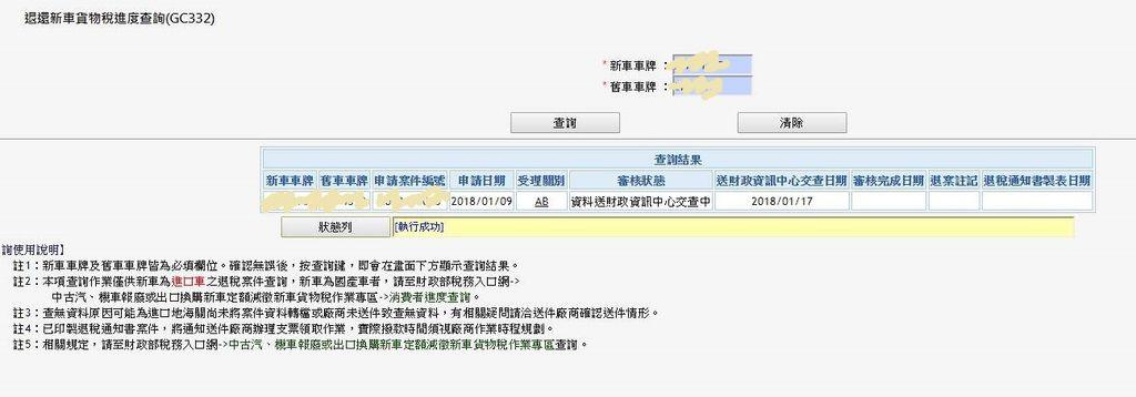 1月9日送審(1).jpg