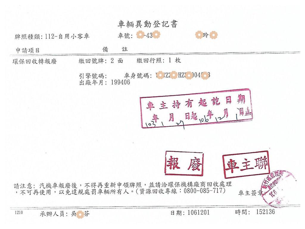 車輛異動登記書 (1).jpg