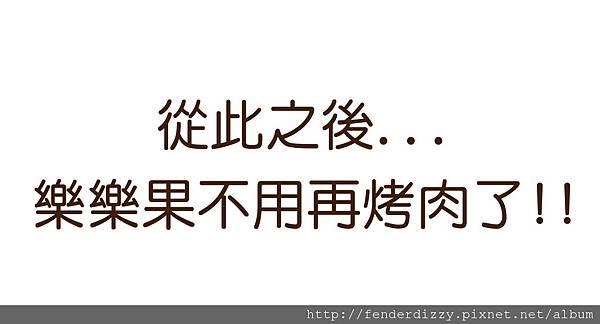 樂樂果-第三十九案-01-01-01-01-01-01.jpg