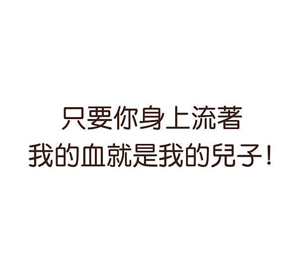 樂樂果-第四十一案-01-01-01-01-01-01.jpg