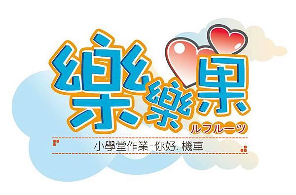 樂樂果-小學堂-01.jpg
