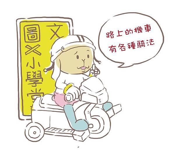 樂樂果-小學堂-02.jpg