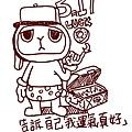 樂樂果-加油-0317.jpg