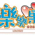 樂樂果__logo.jpg